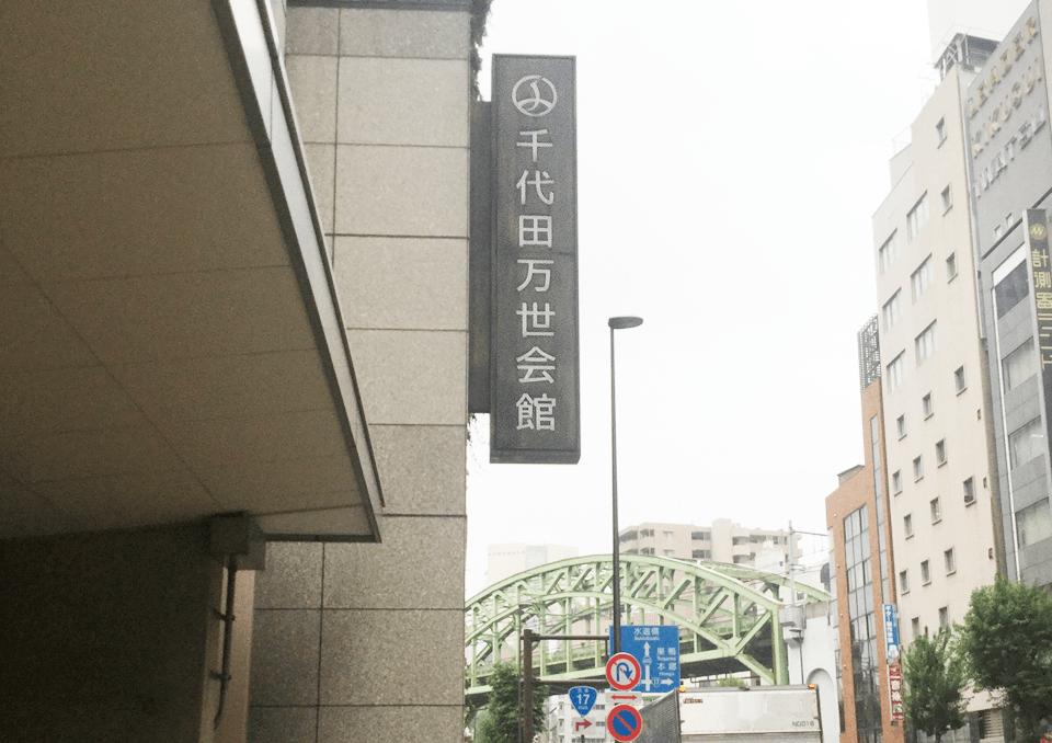 秋葉原駅から昌平橋手前に位置