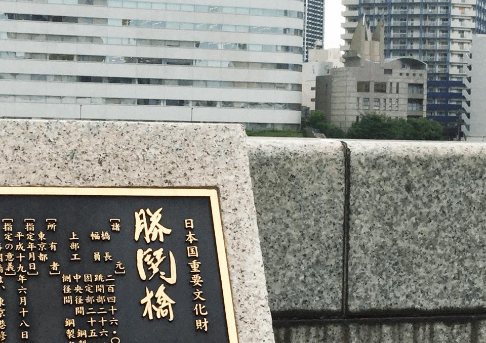 隅田川沿い・勝どき橋近くです