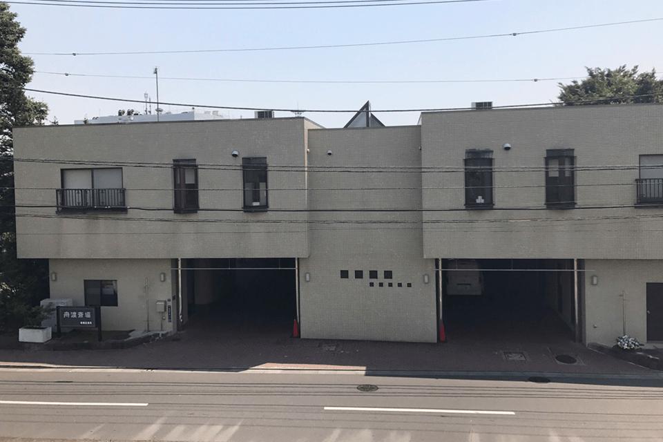 舟渡斎場 外観1