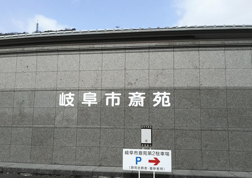岐阜市斎苑 外観2