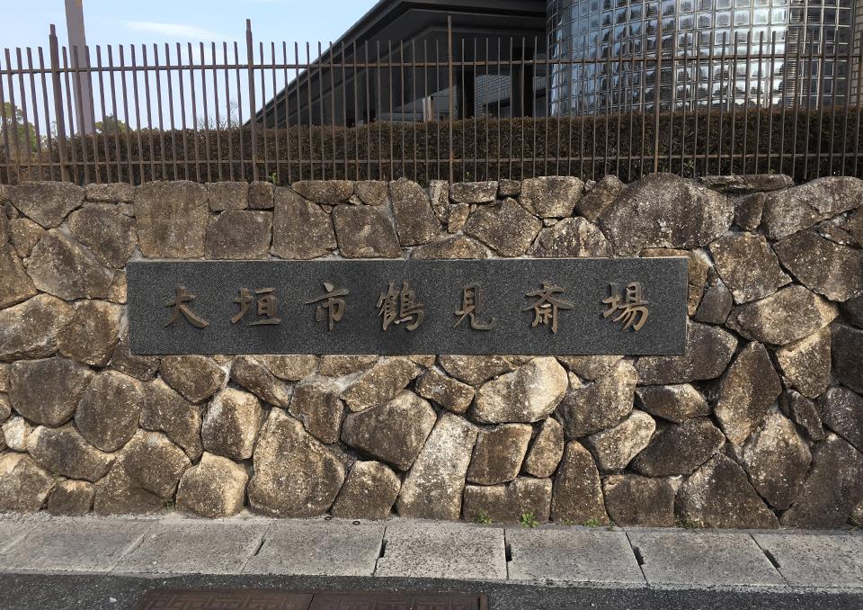 大垣市鶴見斎場 外観2