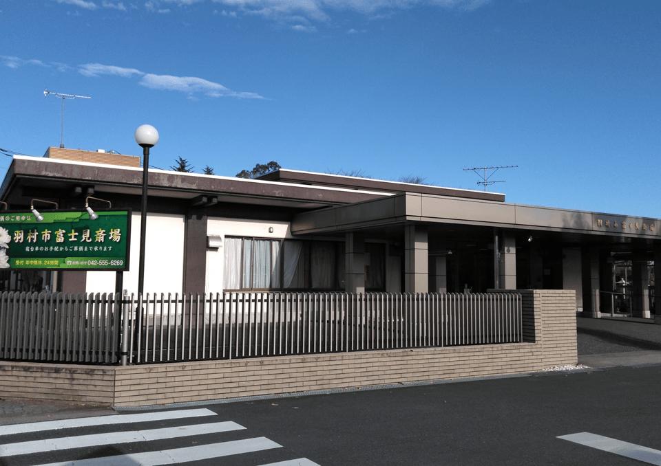 羽村市富士見斎場 外観1