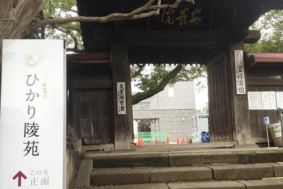 ひかり陵苑 入口
