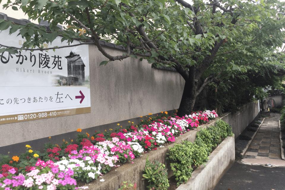 ひかり陵苑へのアプローチ