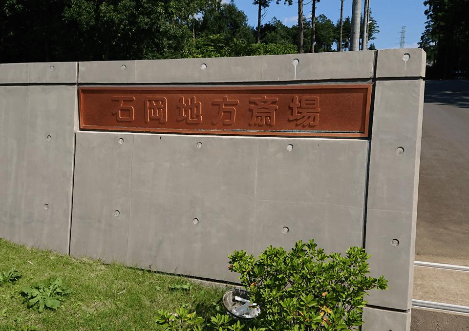 石岡地方斎場 外観3