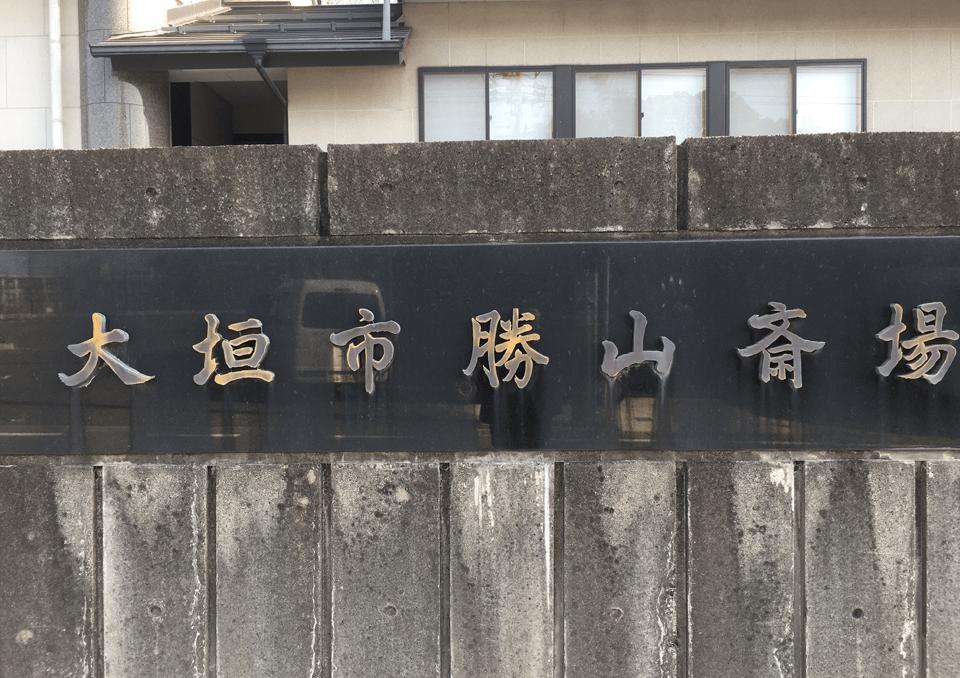 大垣市勝山斎場 外観2