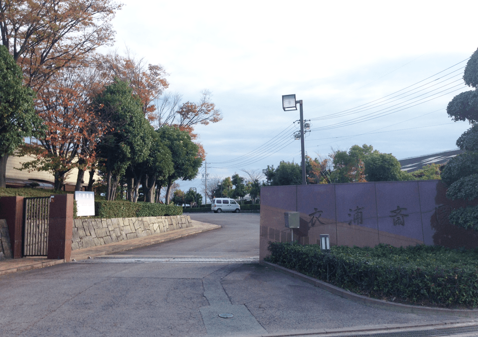 衣浦斎園 入口