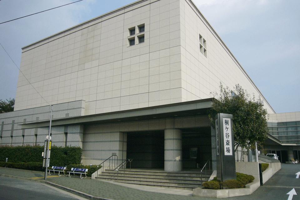 桐ヶ谷斎場 外観4