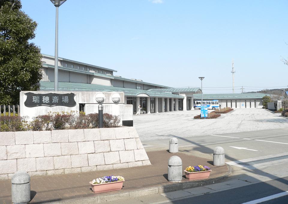 瑞穂斎場 入口