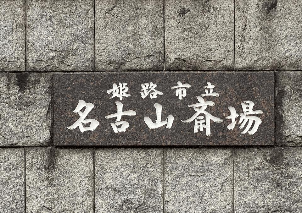 名古山斎場 外観2