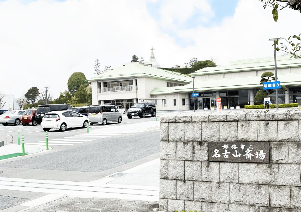 名古山斎場 入口