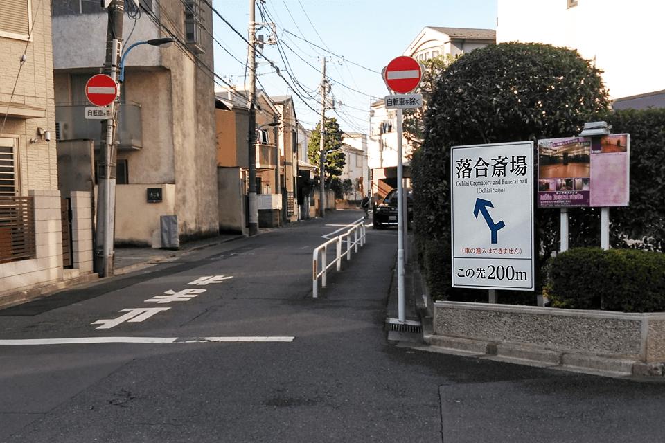 駅から落合斎場への通り道