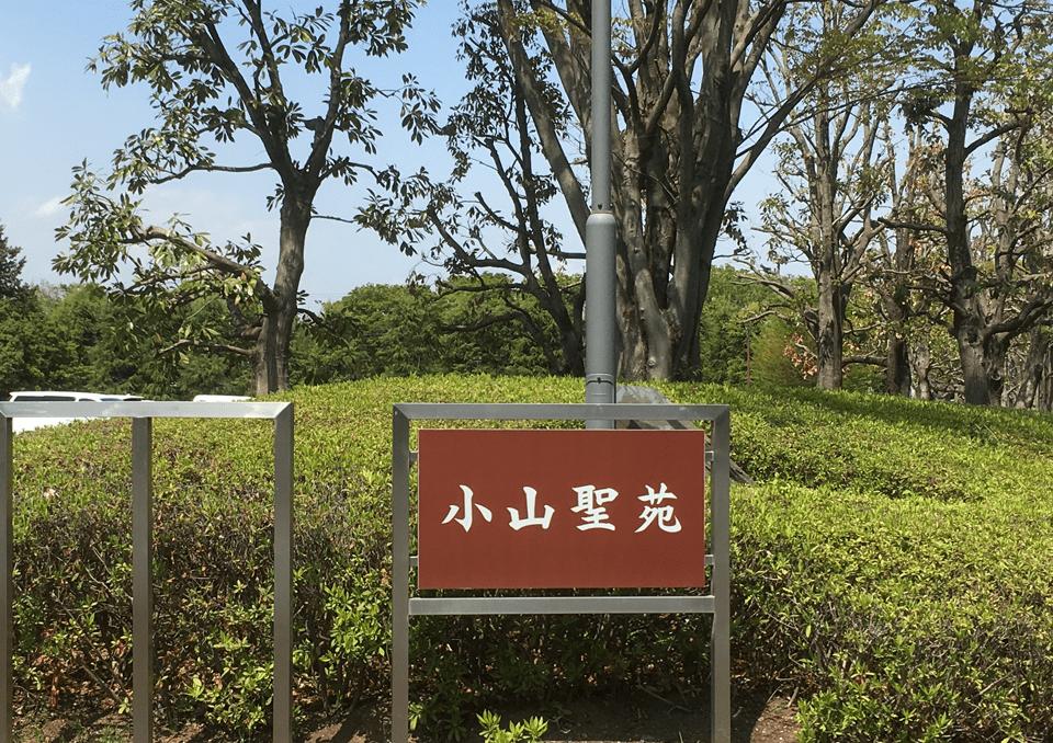 小山聖苑 看板