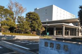 大田区 臨海斎場