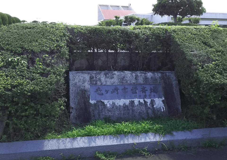 龍ヶ崎市営斎場 外観2
