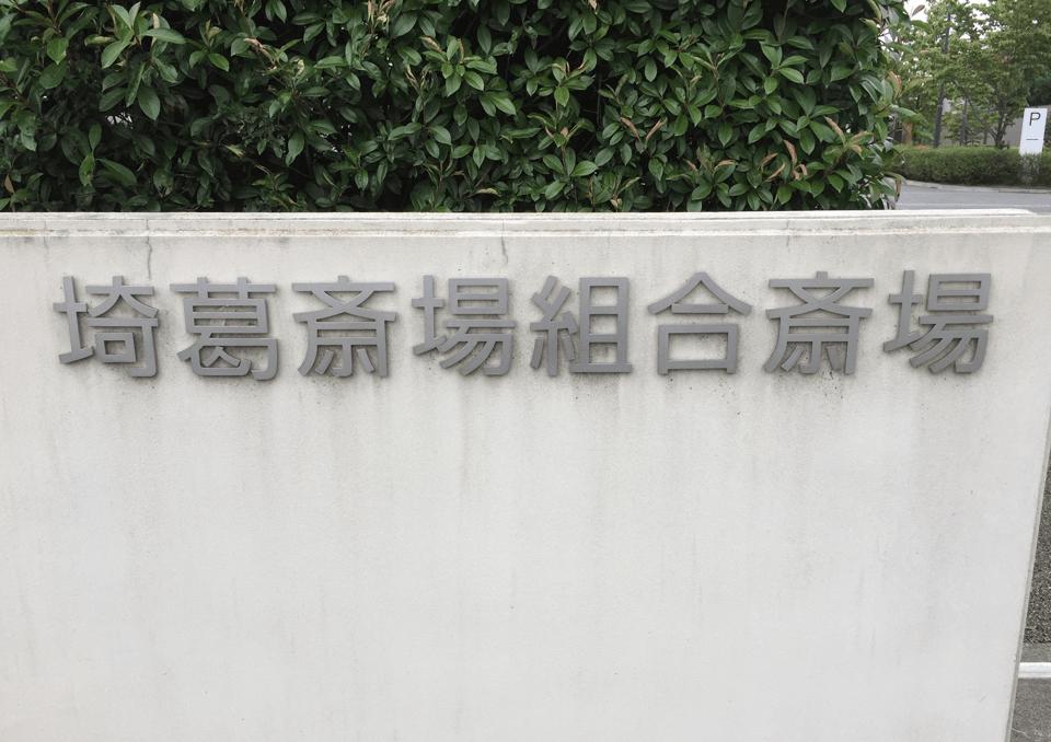 埼葛斎場 外観3