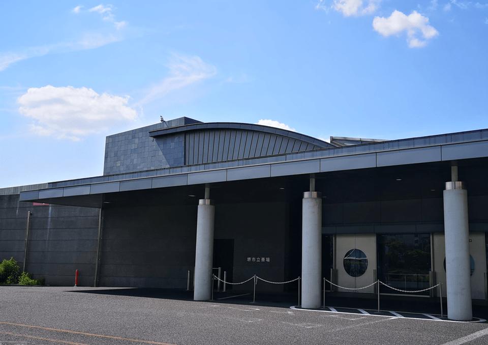 堺市立斎場 外観1