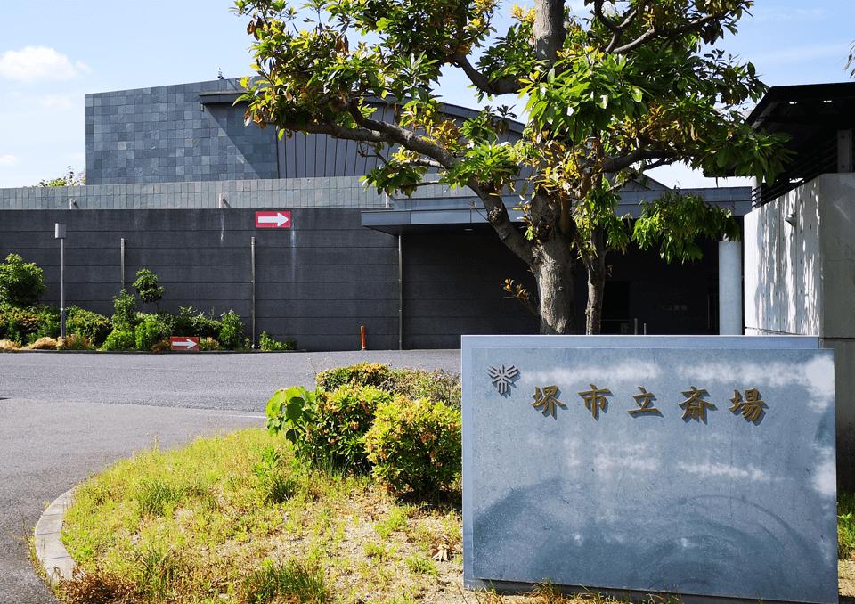 堺市立斎場 外観2
