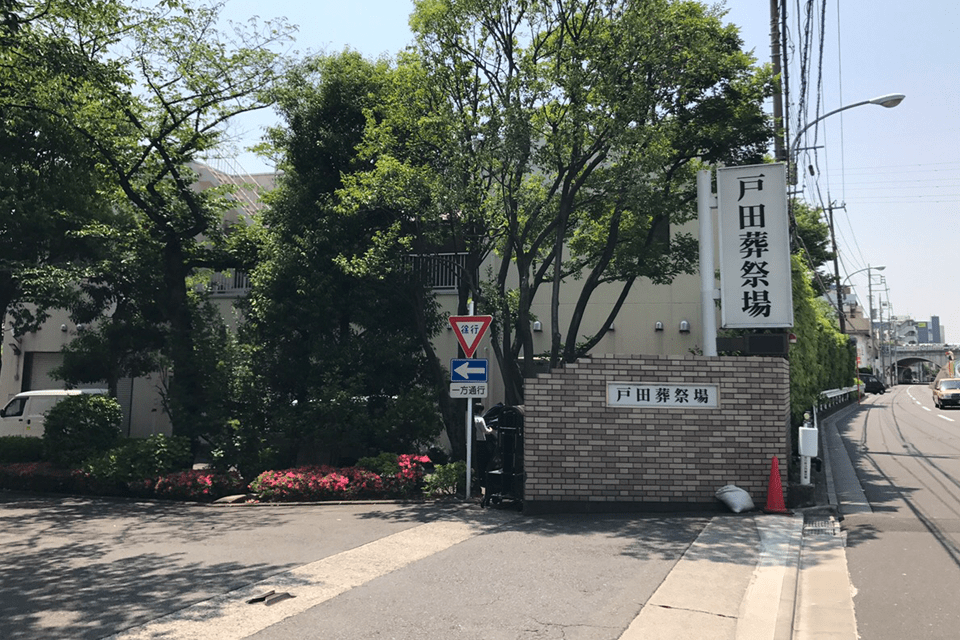 戸田葬祭場 入口