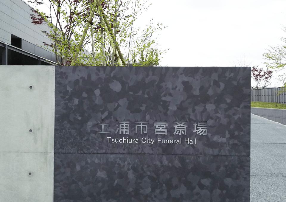 土浦市営斎場 外観2
