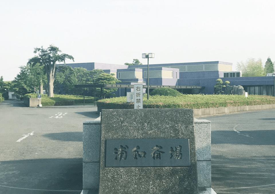浦和斎場 外観1