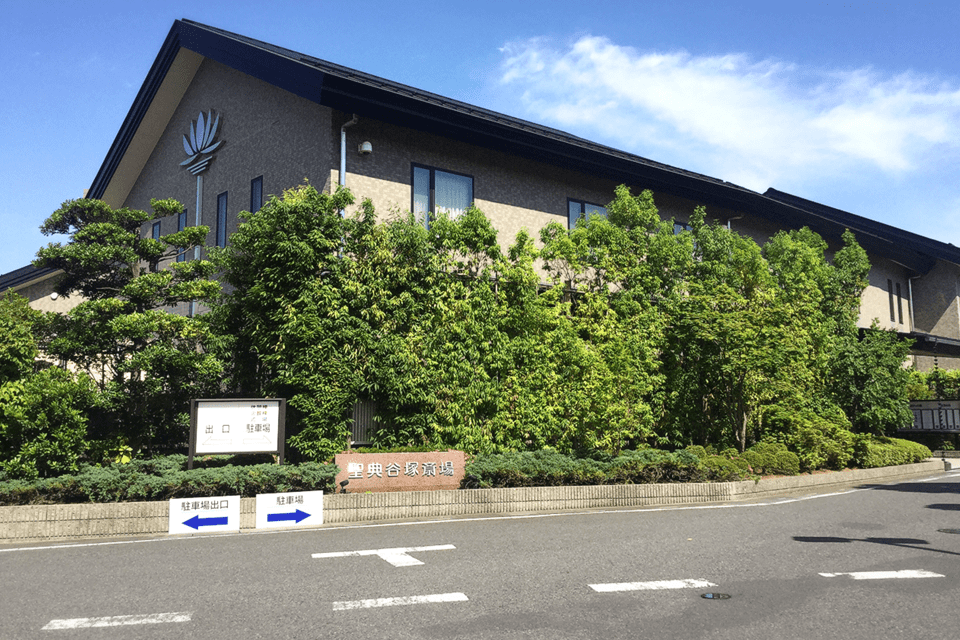 谷塚斎場 外観
