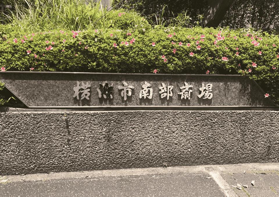 横浜市南部斎場 外観2