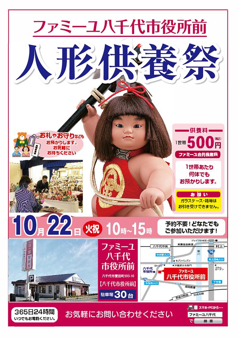 20191022八千代_人形供養_A4.png