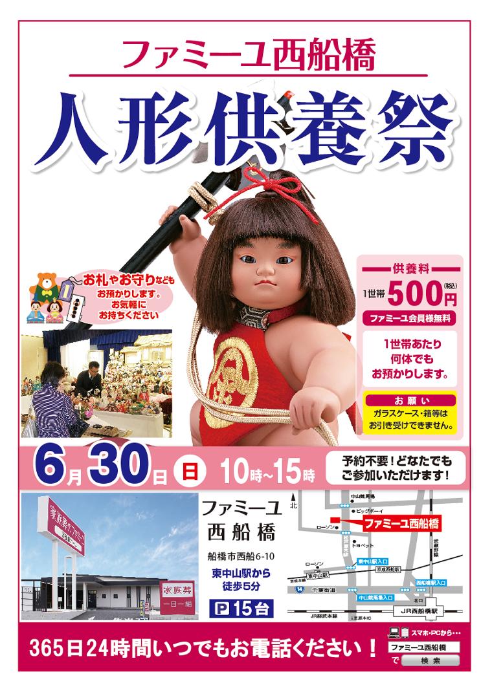 20190630西船橋_人形供養_A4.png