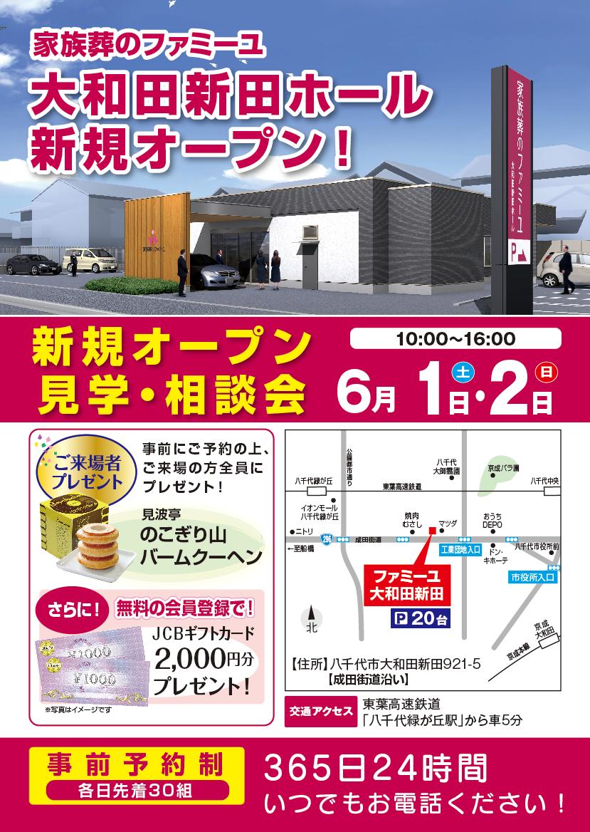 201904大和田新田ポスティングA4.png