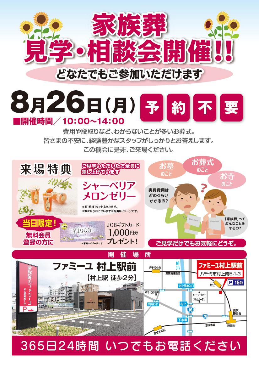 20190826村上見学会ペラ.png