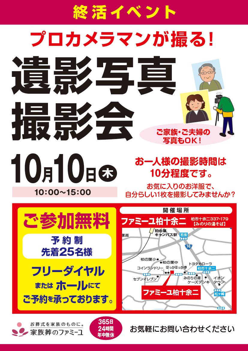 20191010柏十余二撮影会A4.png