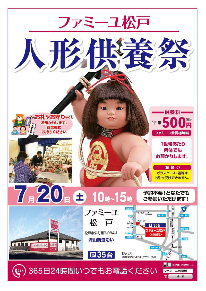 松戸_人形供養_A4.png