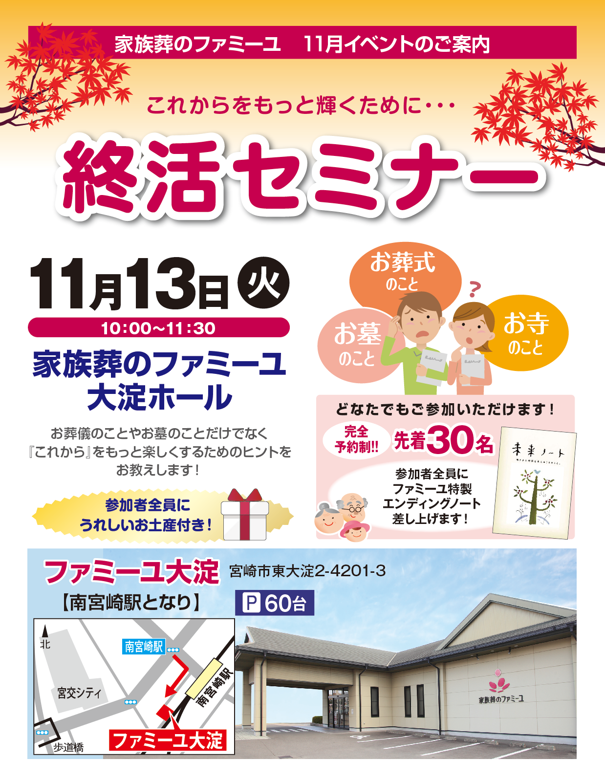 https://www.famille-kazokusou.com/search_area/familleooyodo_shukatsu.png