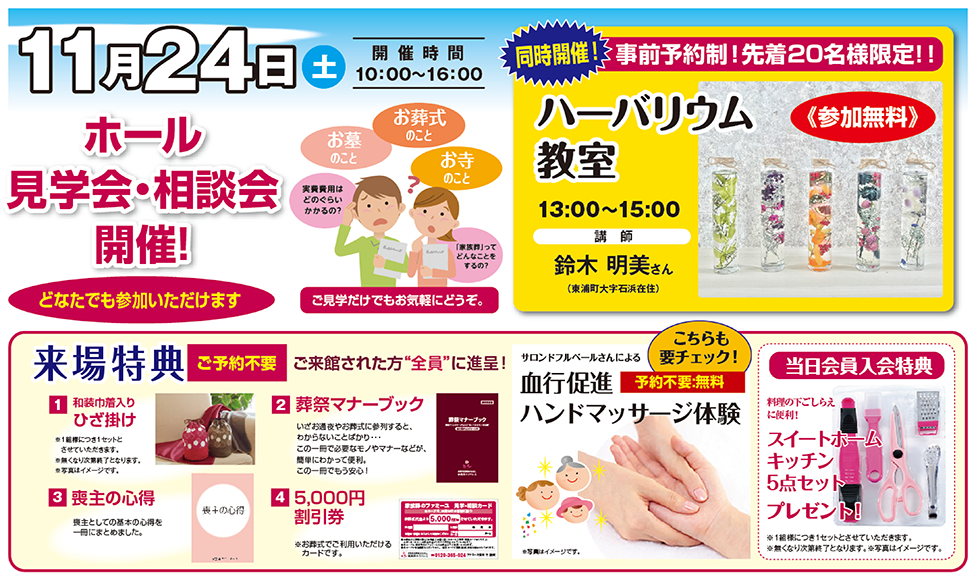 https://www.famille-kazokusou.com/search_area/higashiuraogawa.png