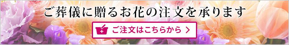 ご葬儀に送るお花の注文を承ります