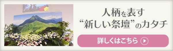 """人柄を表す""""新しい祭壇""""のカタチ"""