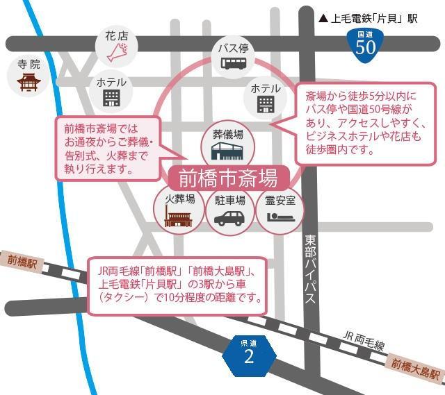 前橋市斎場周辺マップ