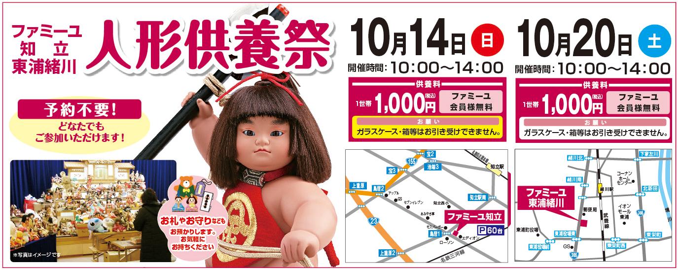 https://www.famille-kazokusou.com/search_area/ningyoukuyoh_aichi_201810.png
