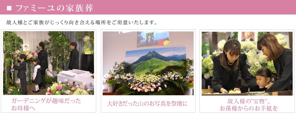葬儀事例(オリジナルプラン)_家族葬のファミーユ.png