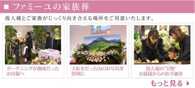 SP葬儀事例(オリジナルプラン)_家族葬のファミーユ.png