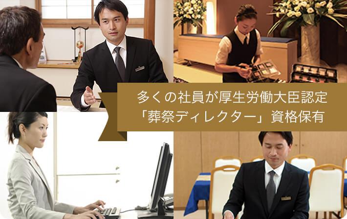 多くの社員が厚生労働大臣認定「葬祭ディレクター」資格保有